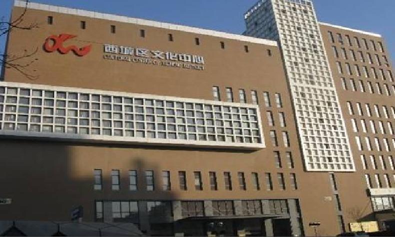 北京市西城區第一文化館