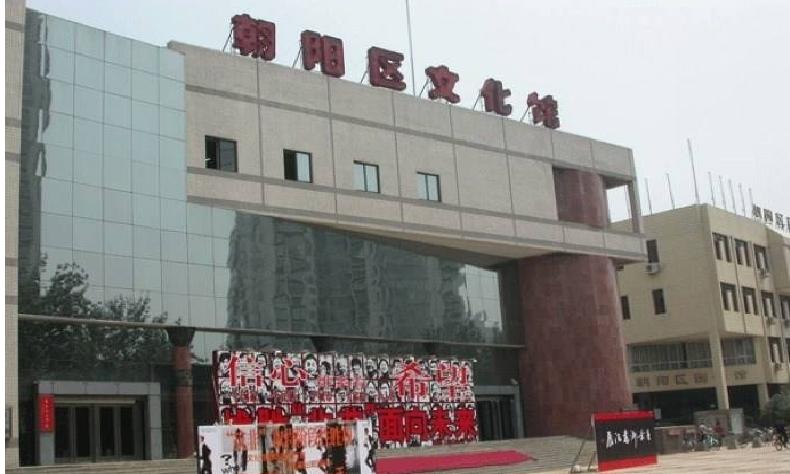 北京市朝陽區文化館