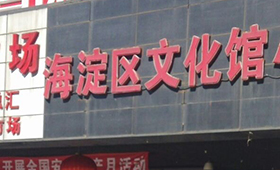 北京市海淀區文化館