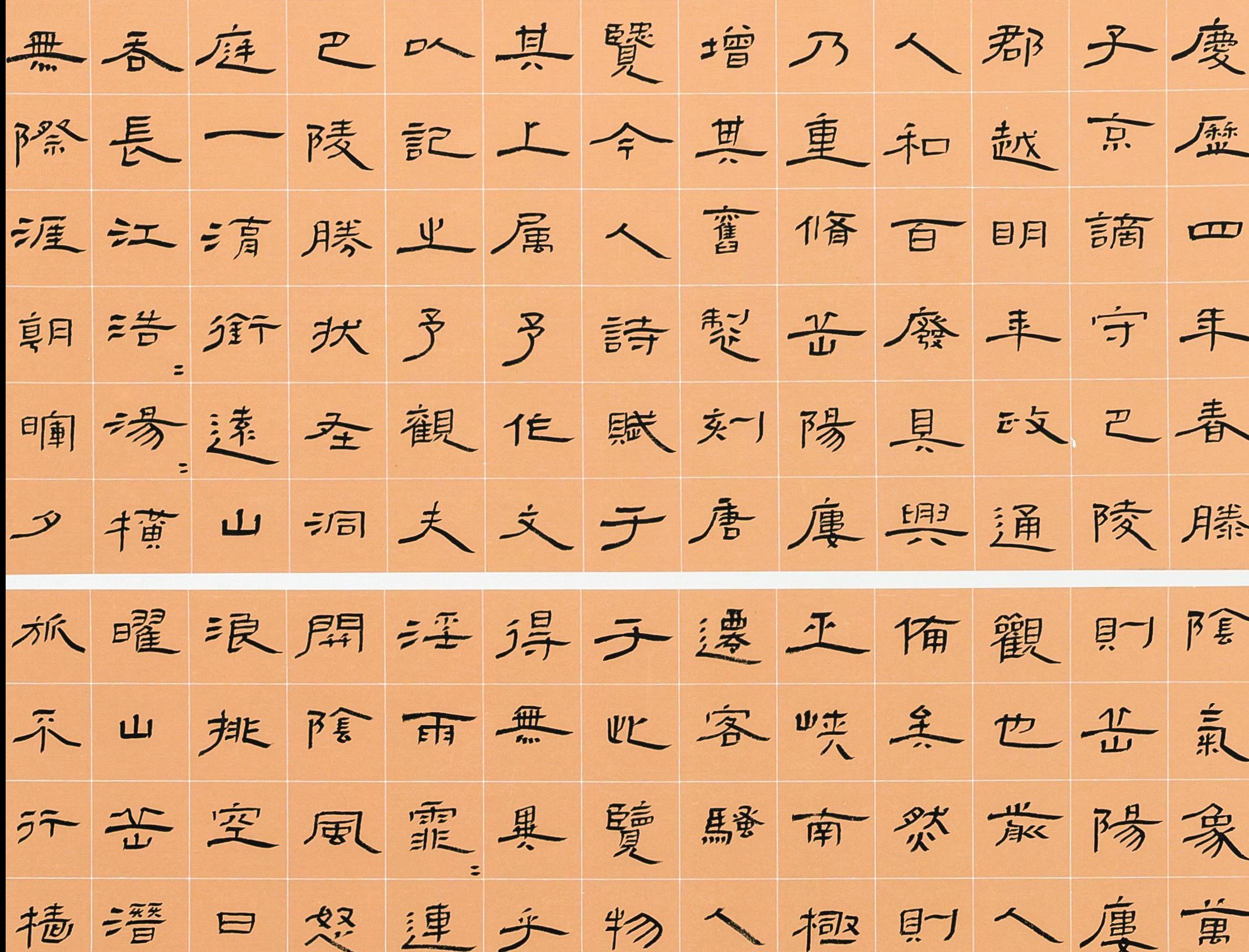 2018年影像北京——全市書法美術攝影展 書法二等獎作品展示