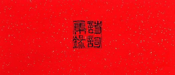 2018年影像北京——全市書法美術攝影展 書法一等獎作品展示