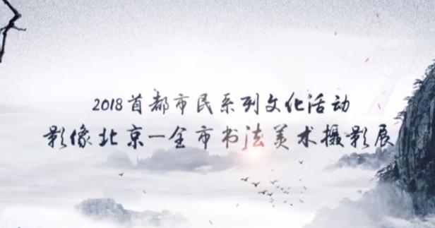 2018首都市民系列文化活動 影像北京——全市美術書法攝影展