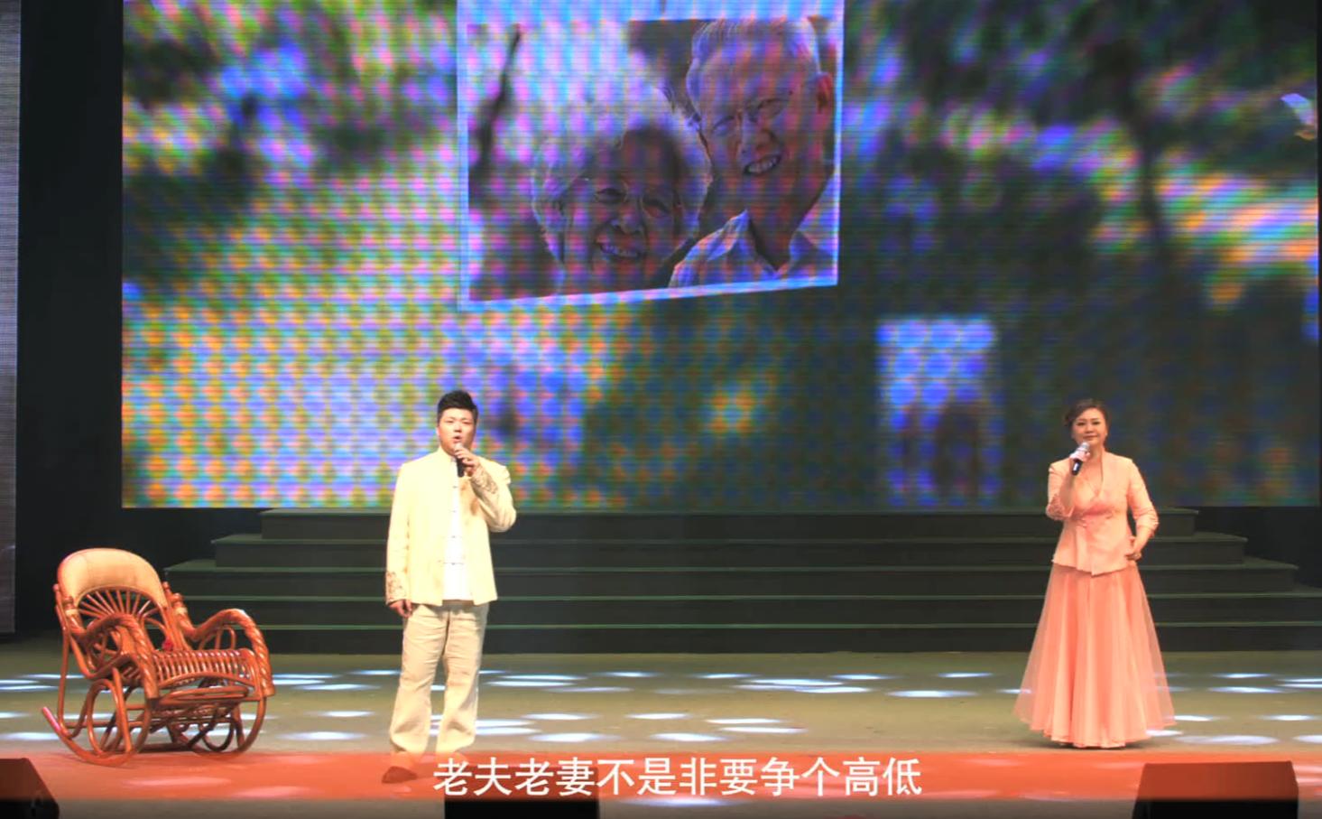第十七屆群星獎評獎活動——北京地區(音樂類)選拔活動入圍歌曲《老夫老妻》