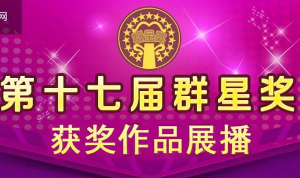 第十七届群星獎评奖活动——北京地区(音乐类)选拔活动入围作品展播