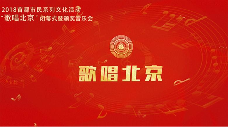 """2018首都市民系列文化活動——""""歌唱北京""""閉幕式暨頒獎音樂會"""