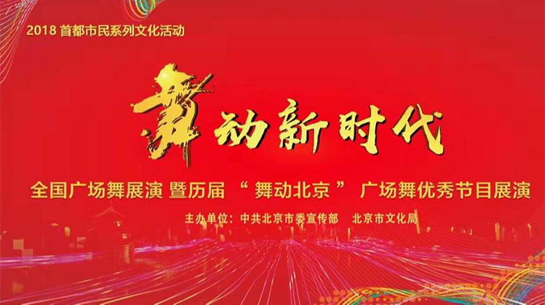 2018 首都市民系列文化活動舞動新時代全國廣場舞展演暨歷屆舞動北京廣場舞優秀節目展演