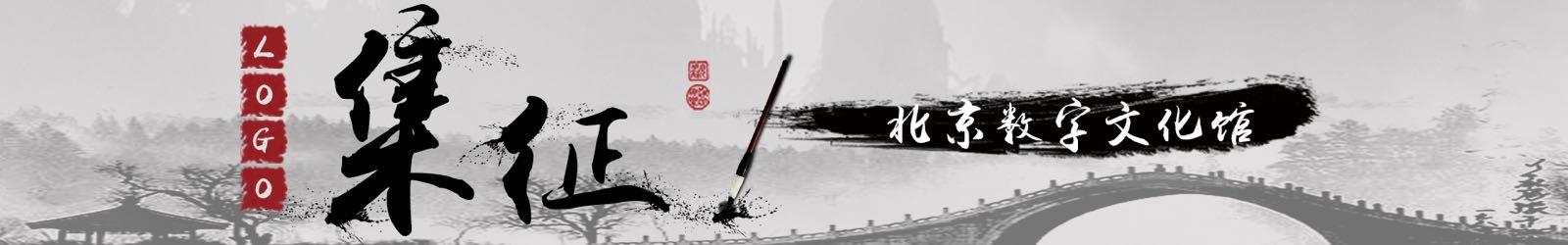 北京數字文化館標識有獎征集!期待才華橫溢的你!
