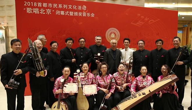文化京津冀——2018首都市民系列文化活動歌唱北京閉幕式