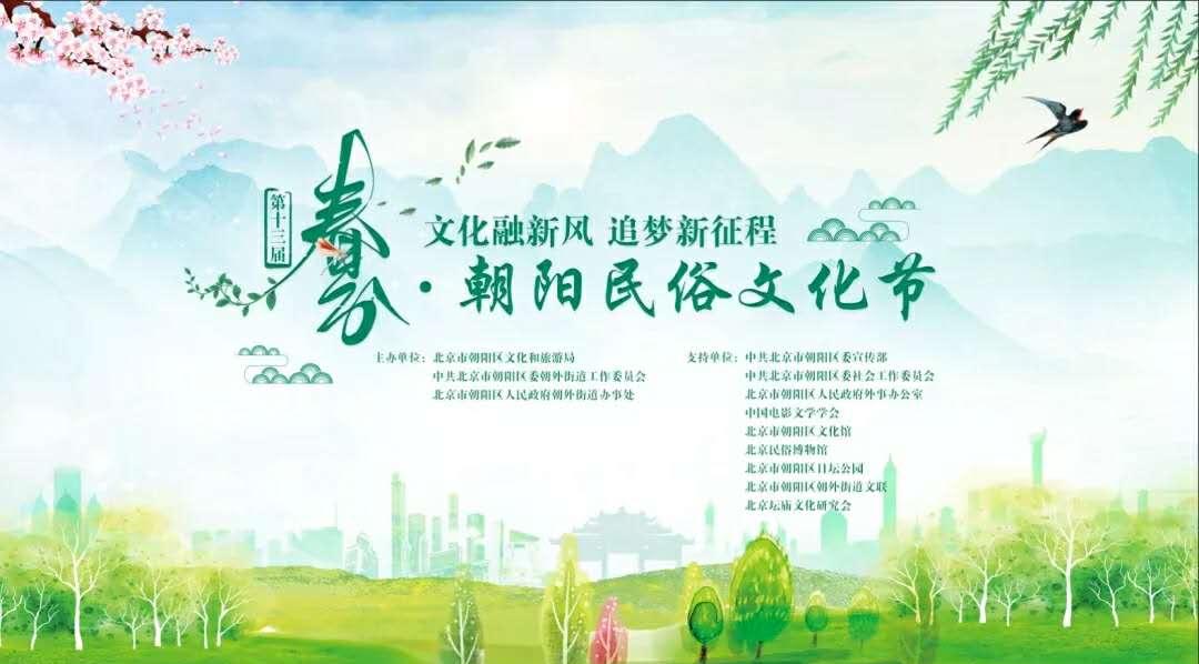 非遺群眾文化活動 朝陽區日壇祭日典儀表演