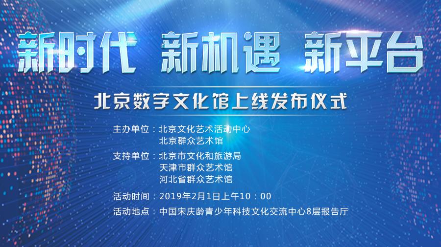北京數字文化館上線發布儀式
