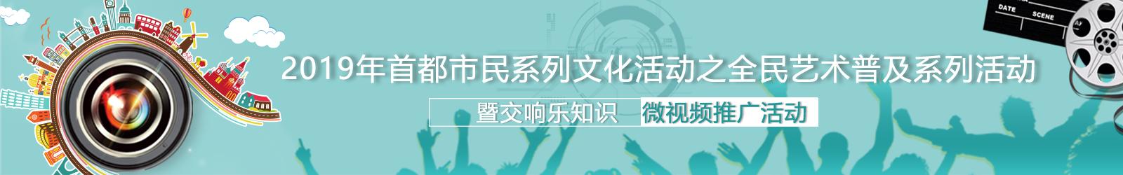 2019年首都市民系列文化活動之全民藝術普及系列活動暨交響樂知識微視頻推廣活動