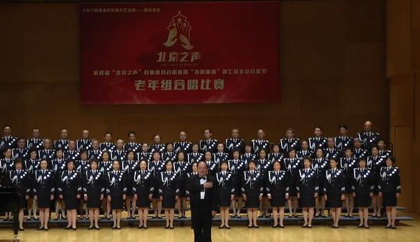 第四屆-北京之聲/一/合唱比賽 國家圖書館決賽/老警官合唱團