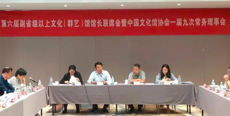 第六屆全國副省級以上文化館長聯席會在京召開