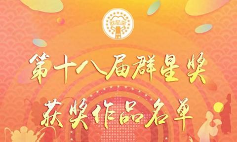 【名單】文化和旅游部辦公廳關于公示第十八屆群星獎獲獎作品名單的公告
