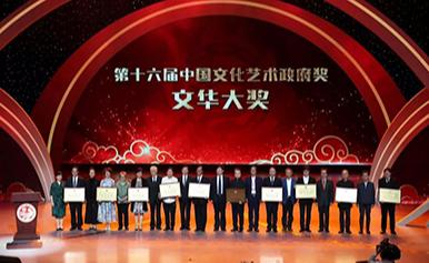 【群星獎】在第十二屆中國藝術節上,北京市囊括全部獎項