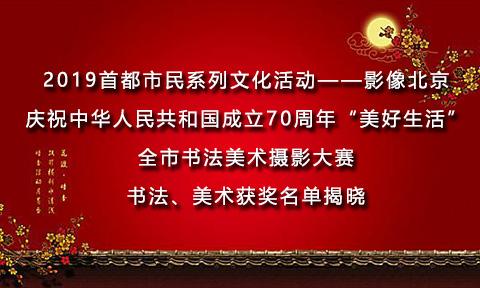 """2019首都市民系列文化活動——影像北京 慶祝中華人民共和國成立70周年""""美好生活"""" 全市書法美術攝影大賽 書法、美術獲獎名單揭曉"""