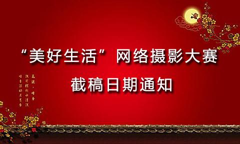 """""""美好生活""""網絡攝影大賽截稿日期通知"""
