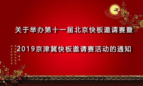 關于舉辦第十一屆北京快板邀請賽暨2019京津冀快板邀請賽活動的通知