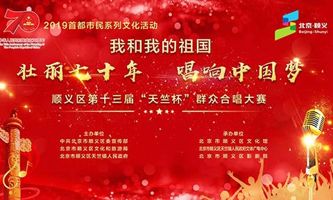 """2019首都市民系列文化活動---我和我的祖國""""壯麗七十年,唱響中國夢""""順義區第十三屆""""天竺杯""""合唱大賽決賽"""