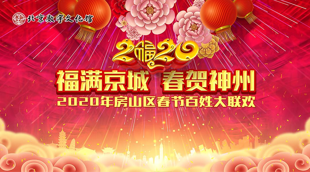 """""""福满京城 春贺神州""""——2020年房山区春节百姓大联欢"""