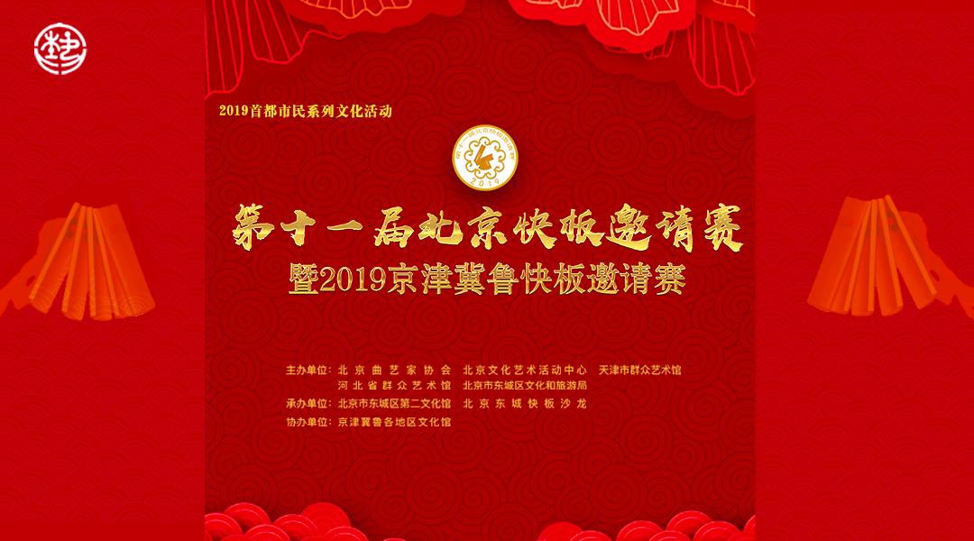 2019首都市民系列文化活動——第十一届北京快板邀请赛暨2019京津冀鲁快板邀请赛