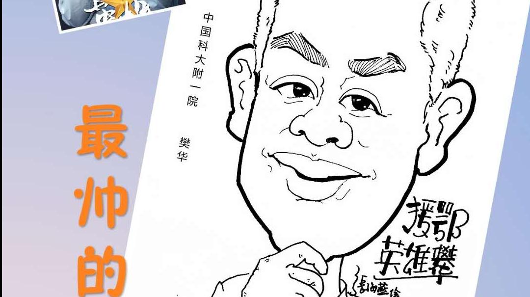 """专刊标题:大爱仁心   """"皖""""无一失——漫绘皖籍援鄂战疫英雄"""