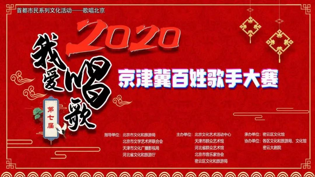 """2020年首都市民系列文化活動之""""歌唱北京""""暨京津冀歌手大赛决赛于11月14日在密云大剧院隆重开赛"""