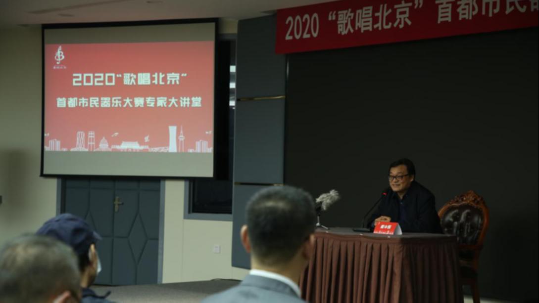 """2020年首都市民系列文化活動""""歌唱北京""""大讲堂(器乐类)圆满举办"""