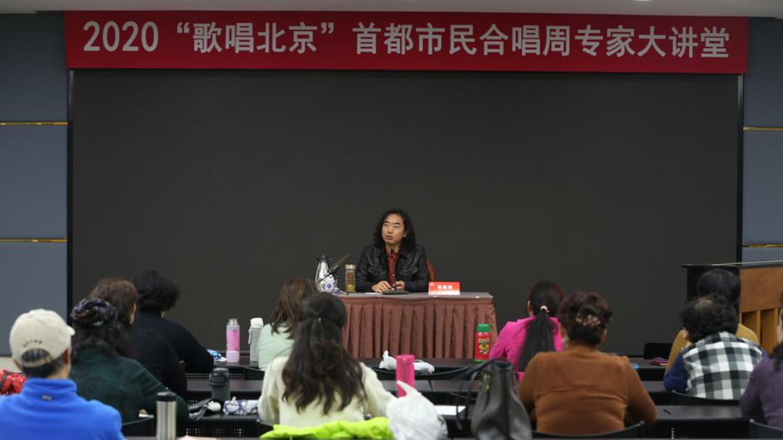 """2020年首都市民系列文化活動""""歌唱北京""""大讲堂(合唱类)圆满举办"""