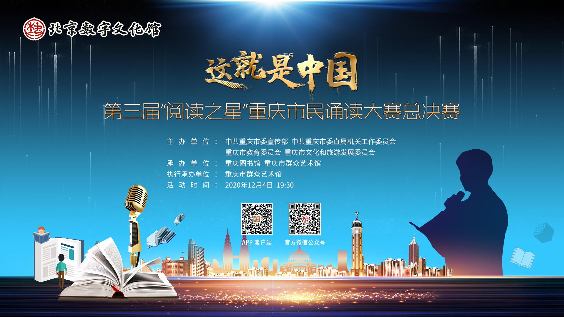 """""""這就是中國""""——第三屆""""閱讀之星""""重慶市民誦讀大賽總決賽"""