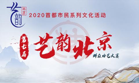 2020藝韻北京