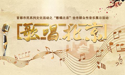2020歌唱北京