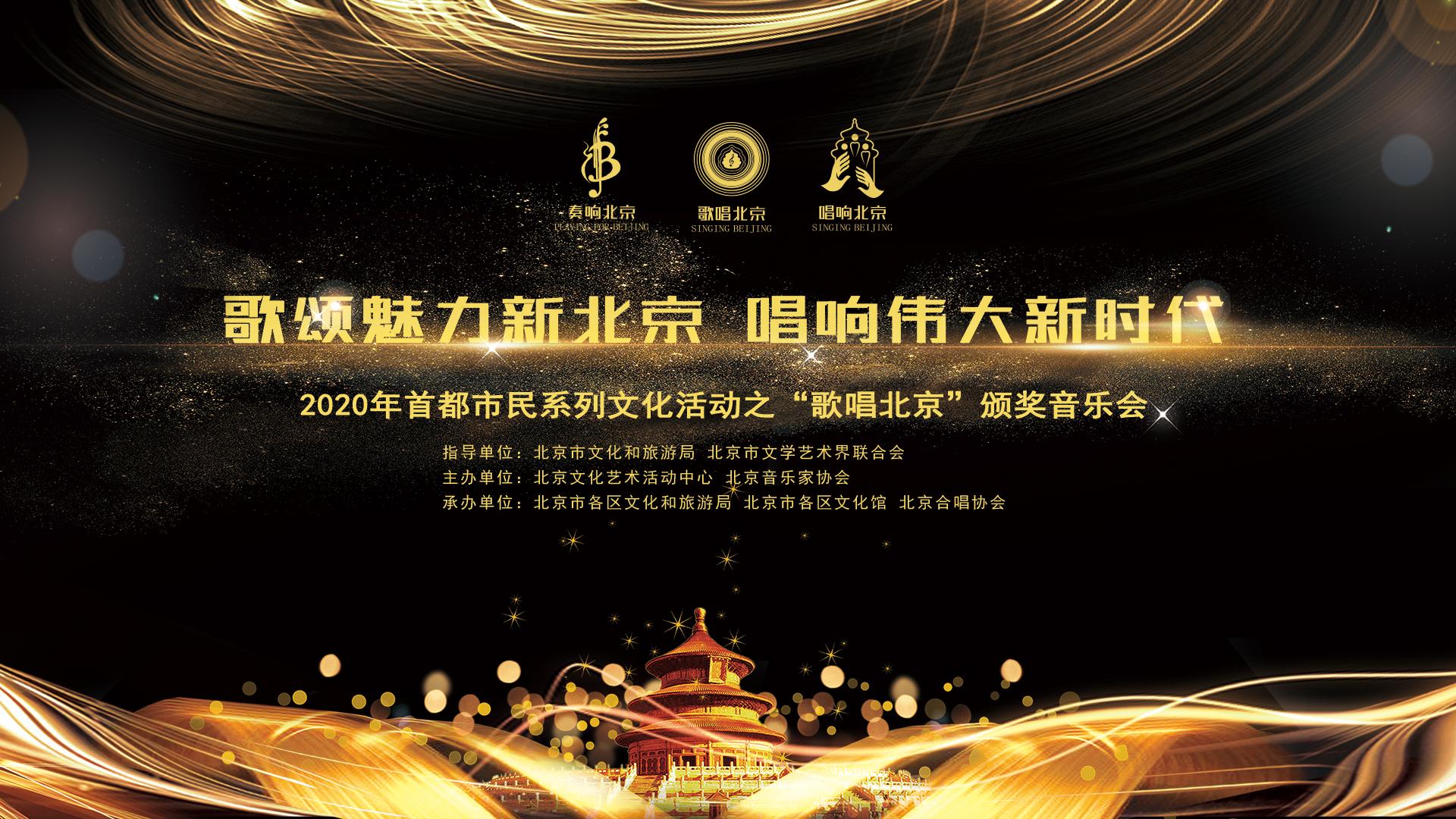 """""""歌颂魅力新北京 唱响伟大新时代""""2020年首都市民系列文化活動之""""歌唱北京""""颁奖音乐会"""