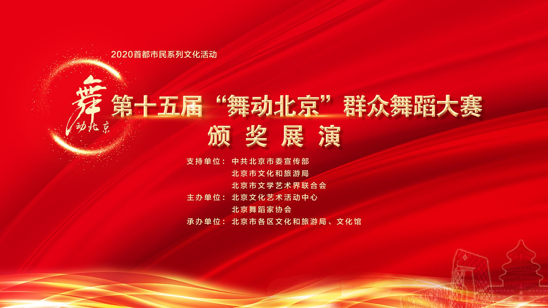 """2020首都市民系列文化活動 第十五届""""舞动北京""""群众舞蹈大赛颁奖展演"""