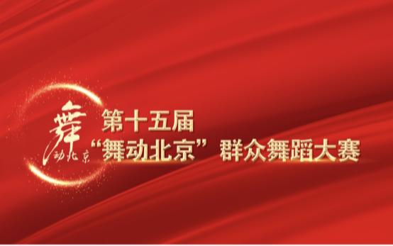"""2020""""舞動北京—群衆舞蹈大賽""""有圖有視頻,分分鍾有精彩"""