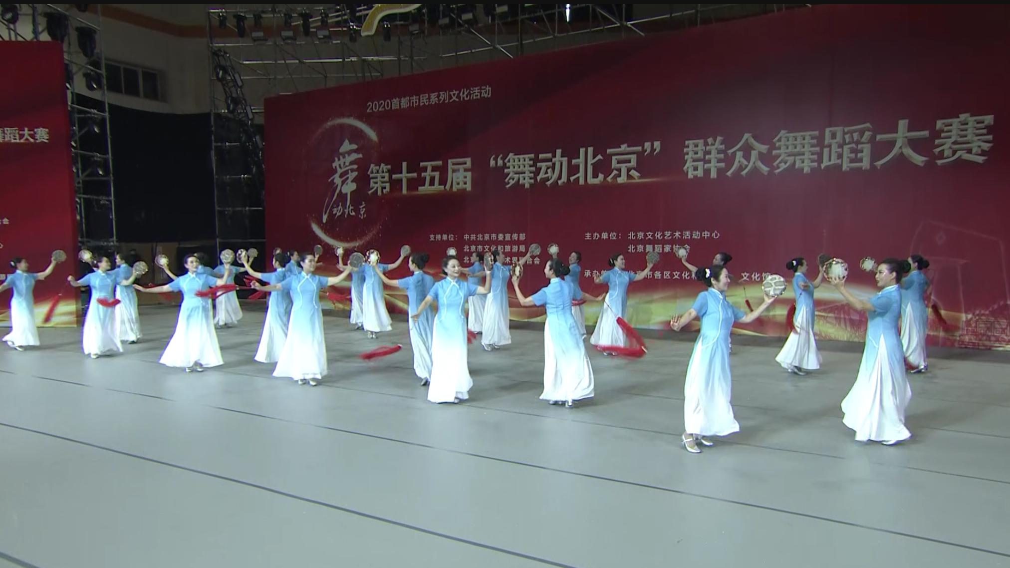 2020舞動北京郊區複賽