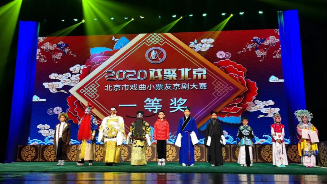 """2020年""""戲聚北京""""北京市戲曲小票友京劇大賽圓滿落幕"""