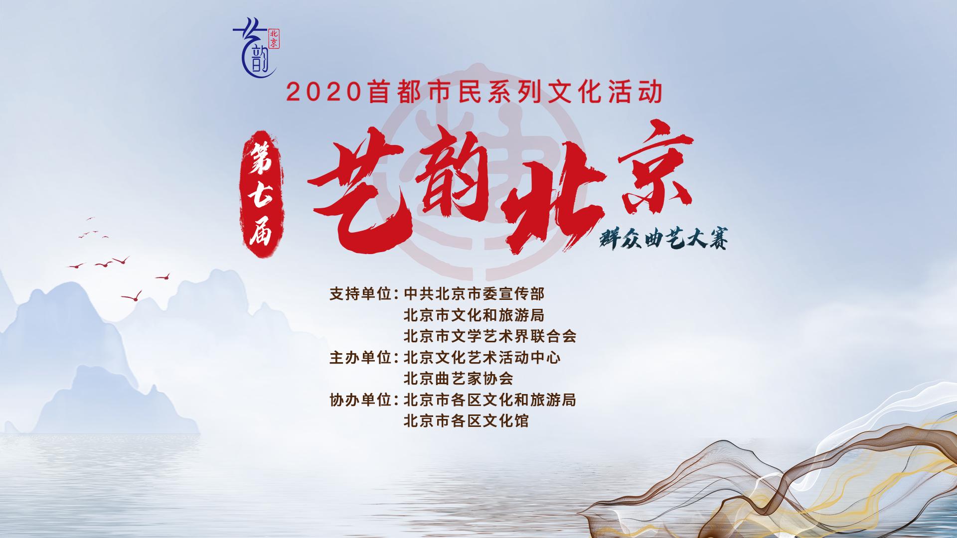 """第七屆""""藝韻北京""""群衆曲藝大賽"""