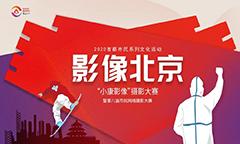 """2020首都市民系列文化活動——影像北京""""小康影像""""摄影大赛暨第八届市民网络摄影大赛获奖名单"""