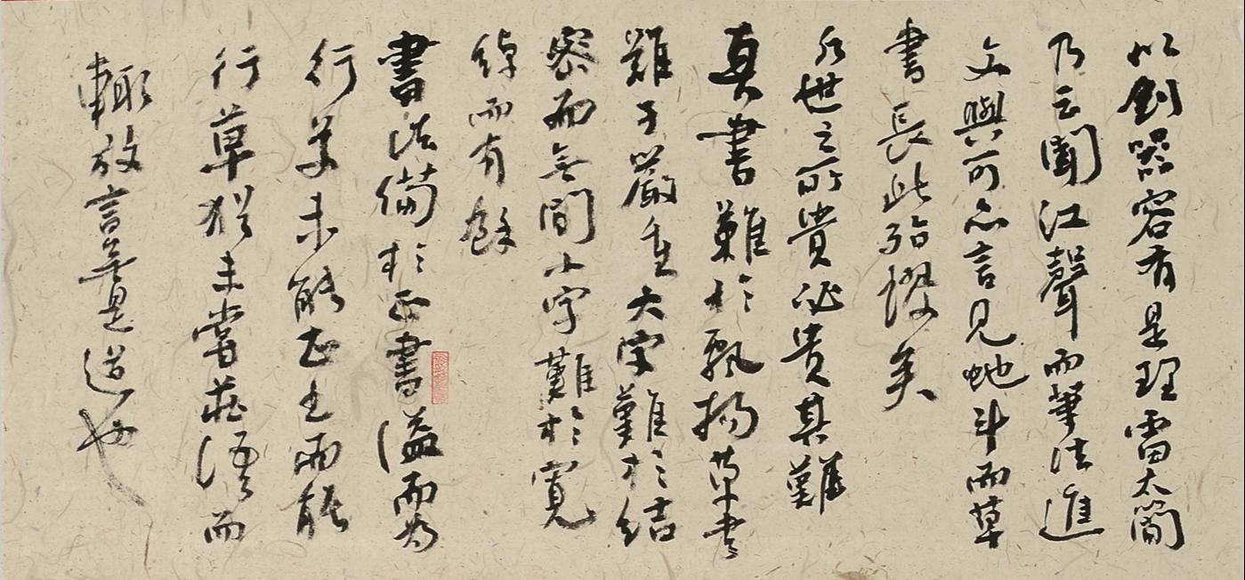 2020影像北京 書法作品 一等奖