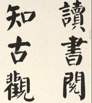 2020影像北京 書法作品 三等奖