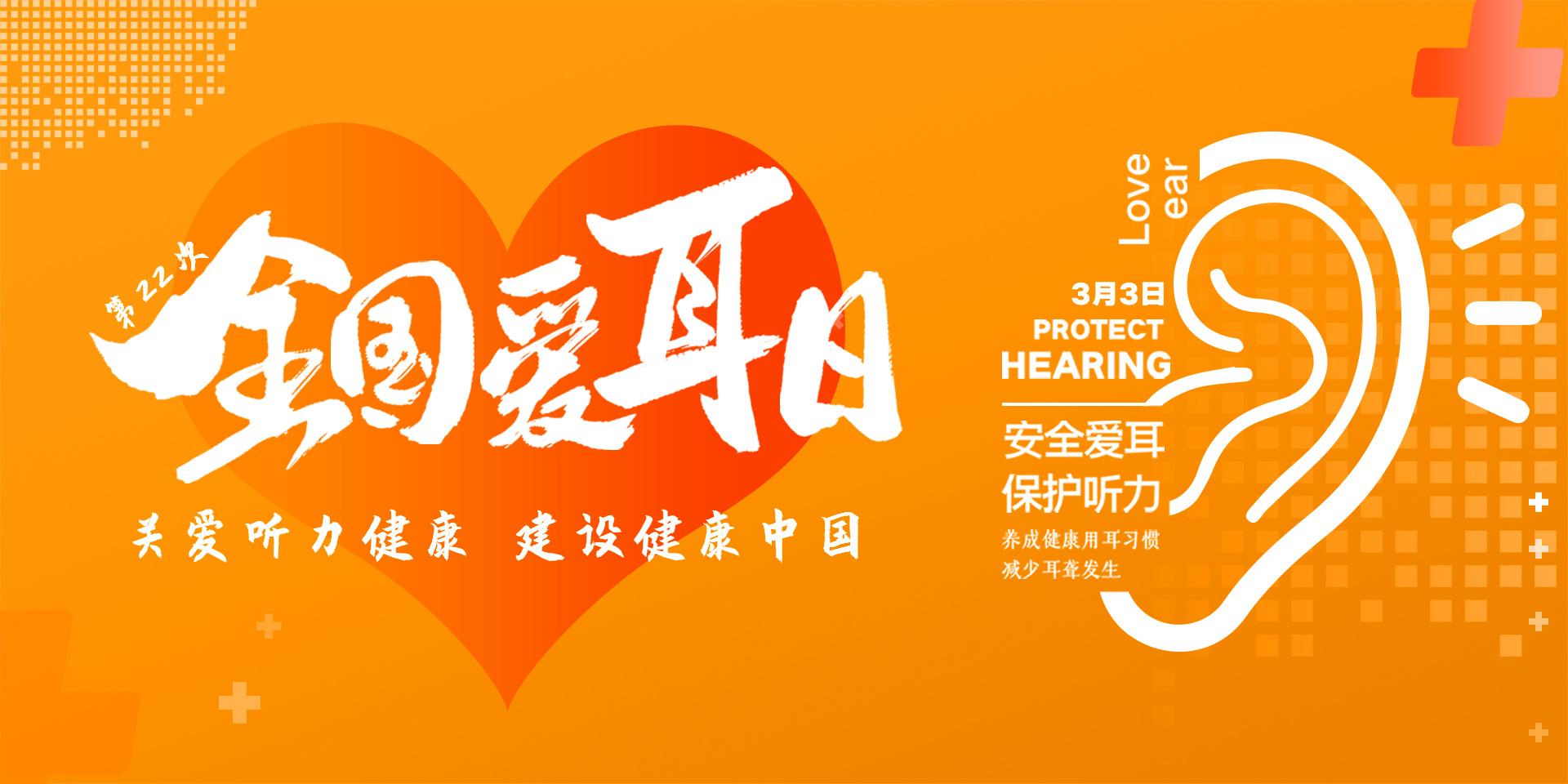關愛聽力健康,建設健康中國——人人享有聽力健康