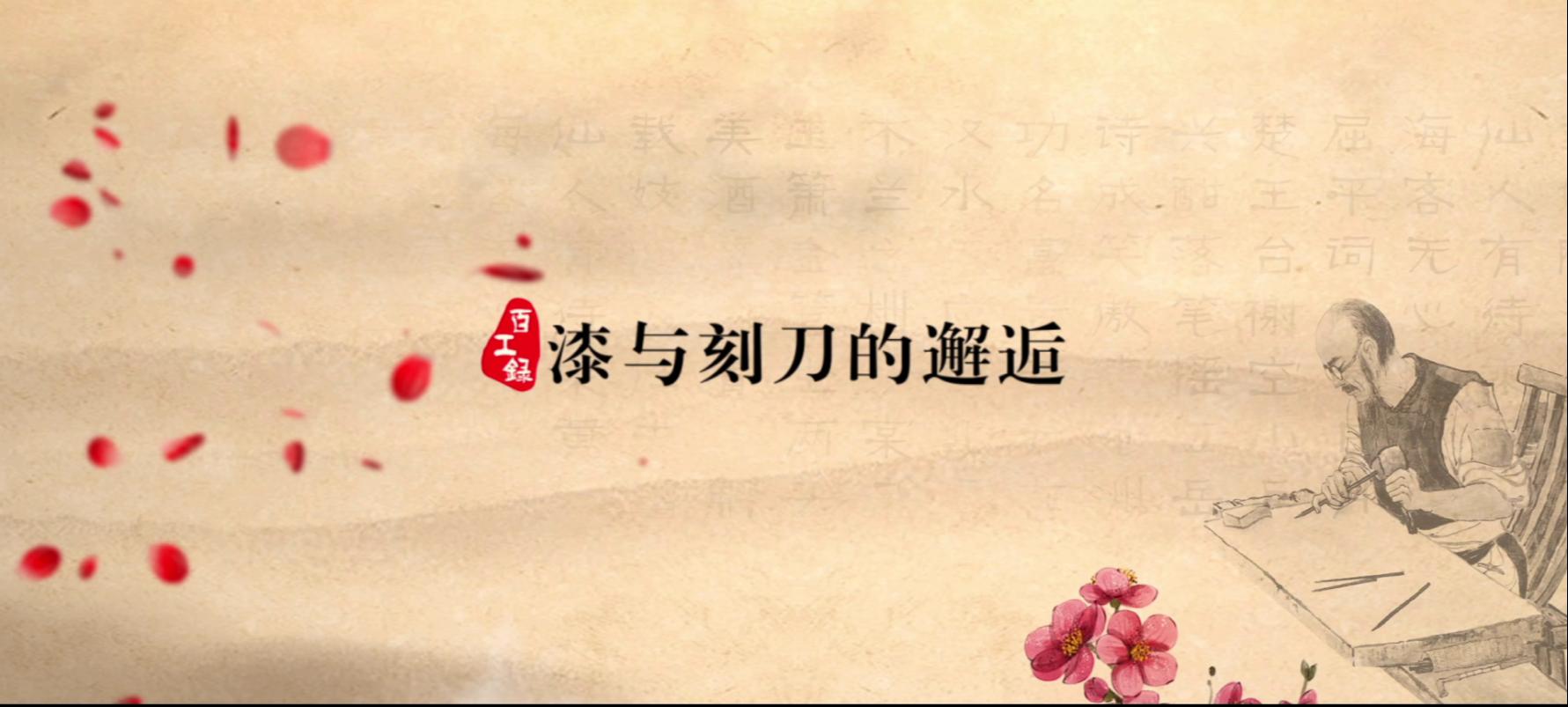第1集 北京雕漆工艺