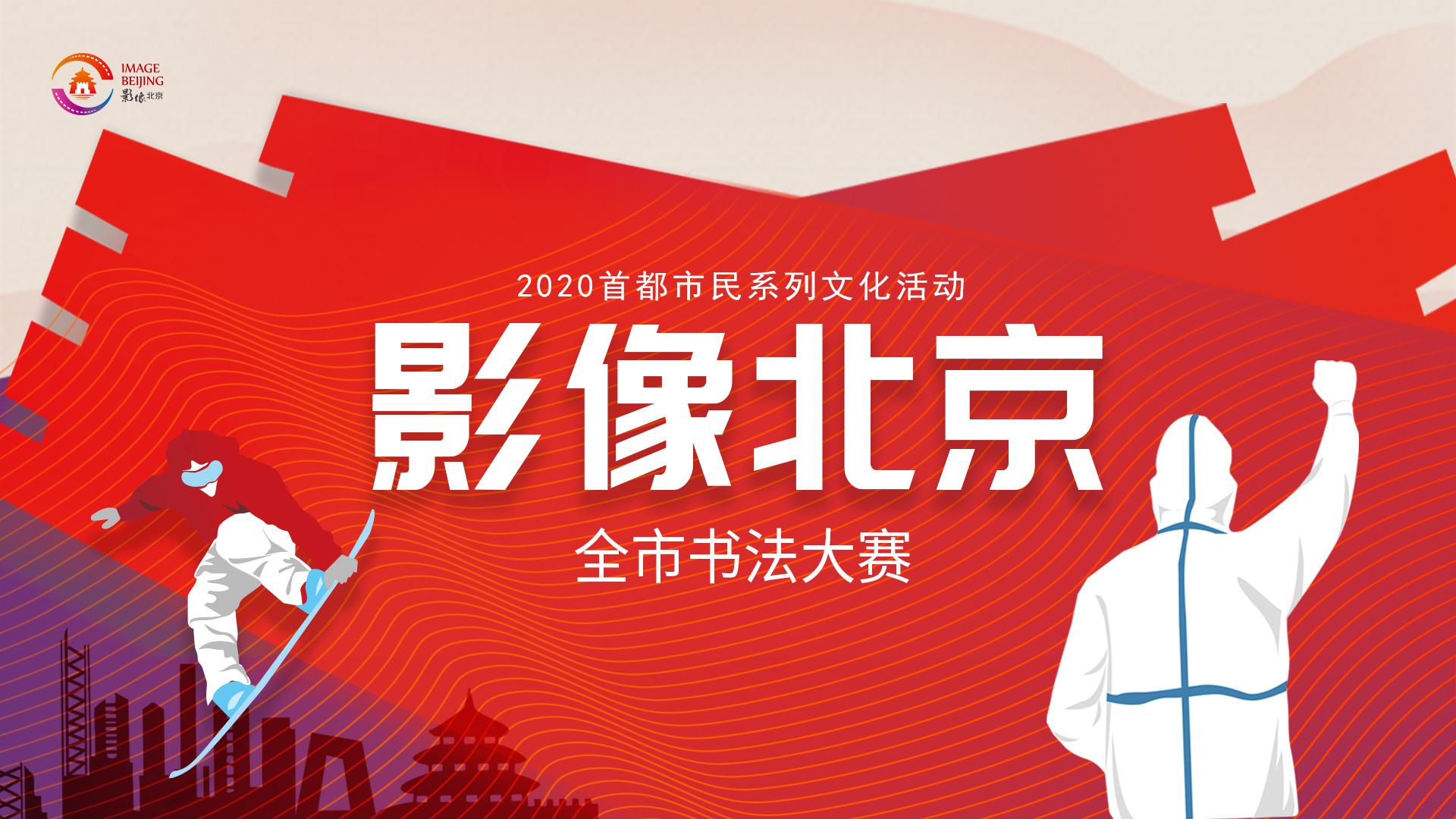 2020影像北京書法大賽