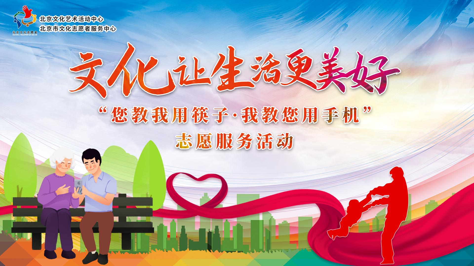 北京市智慧助老公益廣告之微信使用篇