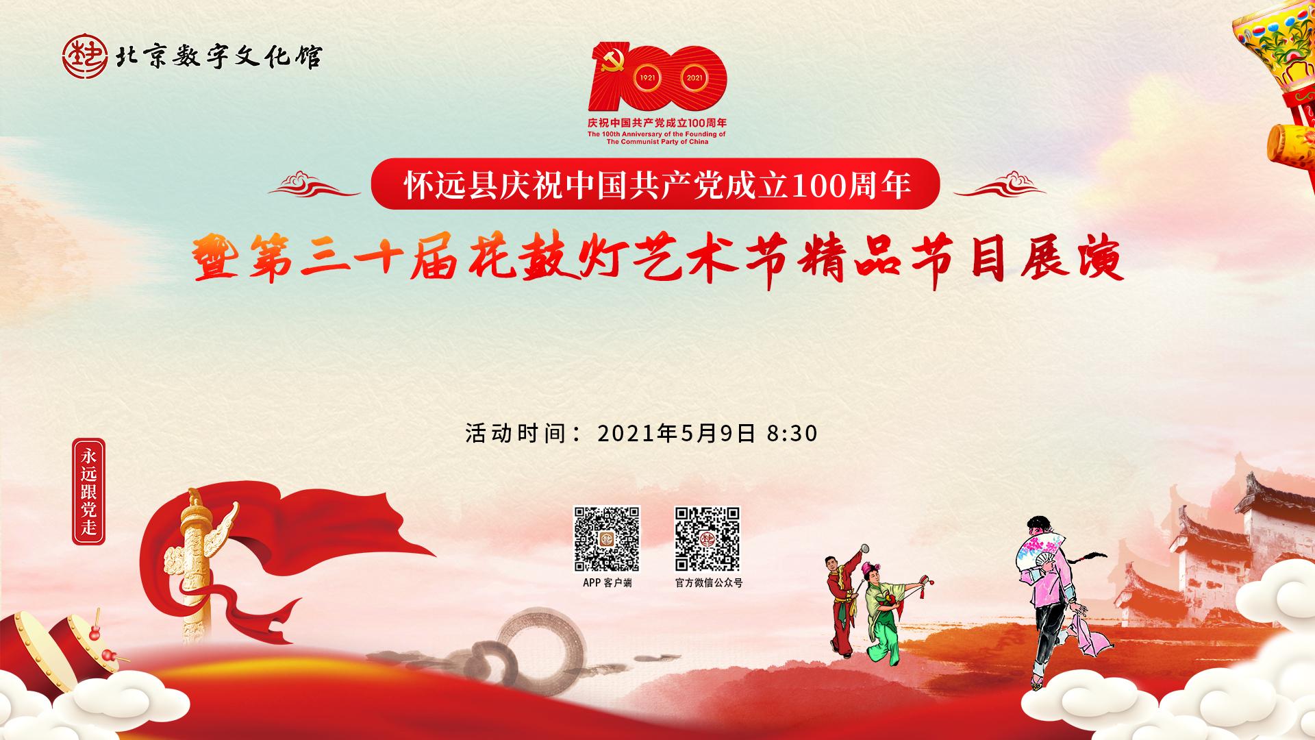 懷遠縣慶祝中國共産黨成立100周年暨第三十屆花鼓燈藝術節精品節目展演