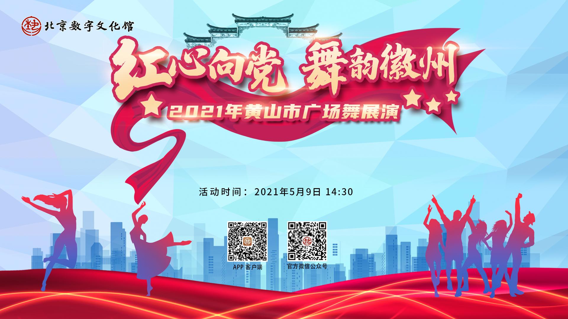 """""""红心向党 舞韵徽州""""2021年安徽省黄山市广场舞展演"""