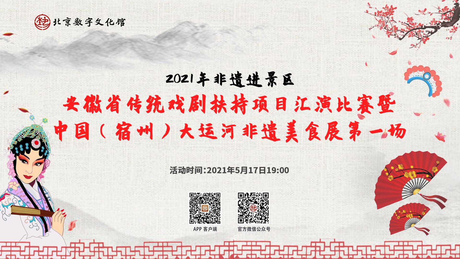 2021年非遺進景區——安徽省傳統戲劇扶持項目彙演比賽暨中國(宿州)大運河非遺美食展第一場