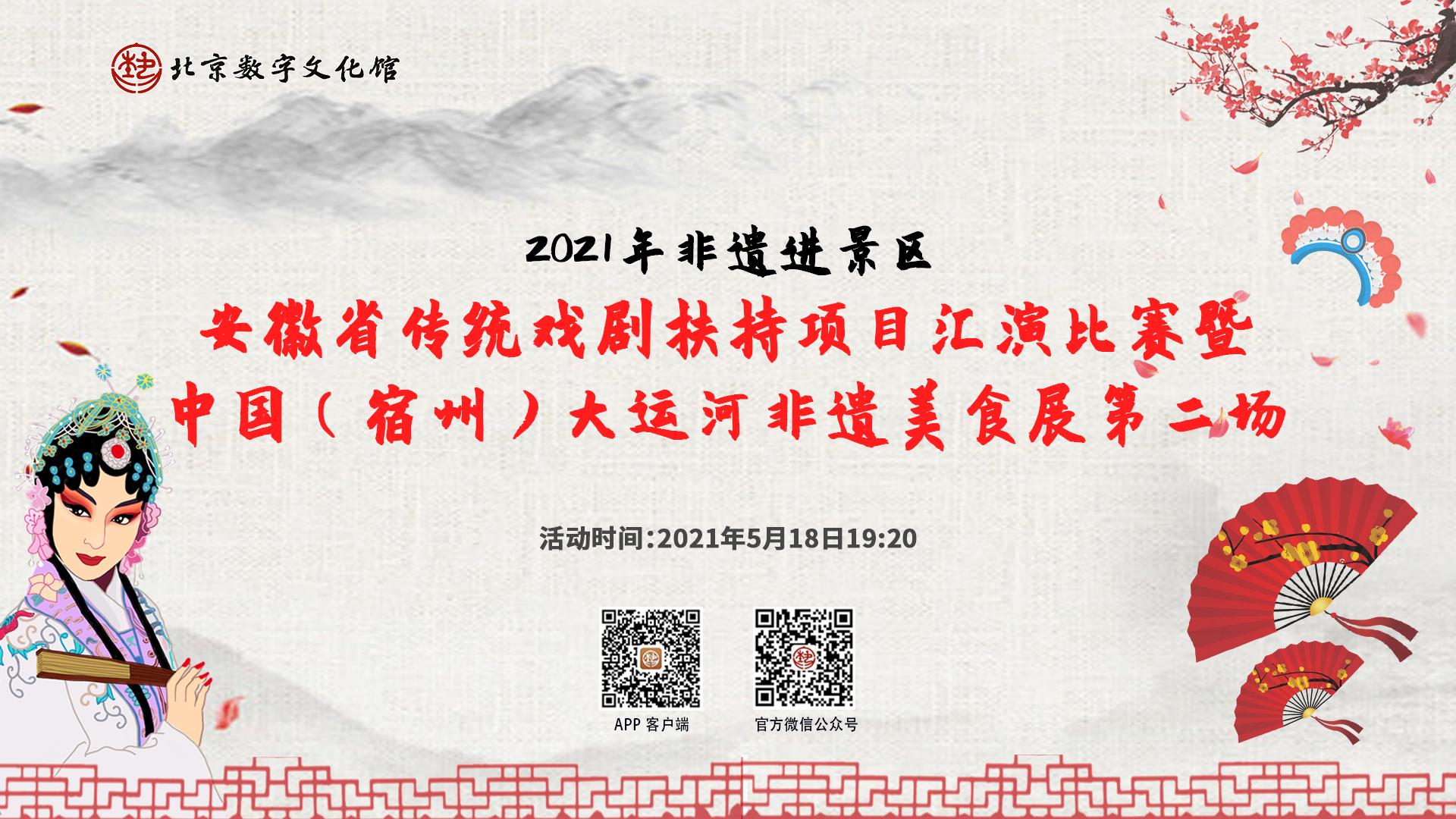 2021年非遺進景區——安徽省傳統戲劇扶持項目彙演比賽暨中國(宿州)大運河非遺美食展第二場