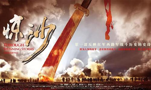"""【公益電影】""""奋斗百年路 启航新征程""""主题電影展映—《惊沙》"""